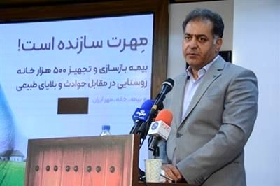 بیمه رایگان خانه های روستایی استان ایلام ، افتخار بانک قرض الحسنه مهرایران است