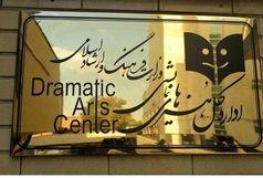 اعلام روزهای تعطیلی تئاتر در ایام محرم