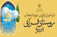 30 روستای خراسان شمالی در طرح ملی«انتخاب روستای قرآنی ایران» ثبت نام کردند