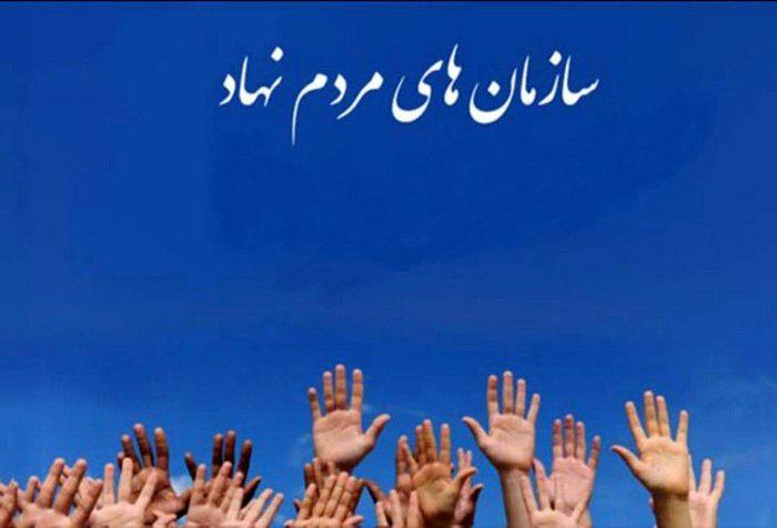 الزام مجامع استانی به ارائه گزارش فعالیتهای سازمانهای مردم نهاد