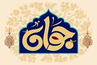 بزرگداشت روز جوان در مهران برگزار می شود