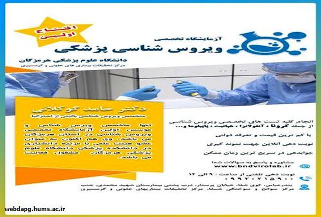 افتتاح اولین آزمایشگاه تخصصی ویروس شناسی پزشکی در استان