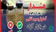 هشدار سازمان غذا و دارو درخصوص داروی تقلبی آمفوتریسین بازار آزاد