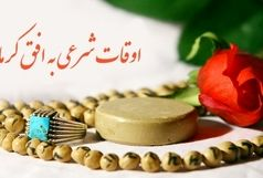اوقات شرعی استان کرمان در ۱ اردیبهشت ۱۴۰۰