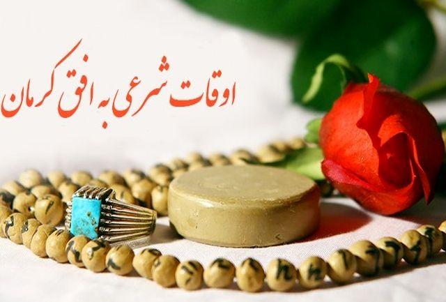 اوقات شرعی استان کرمان در 5 اردیبهشت 1400