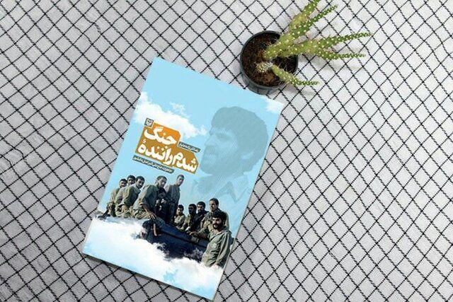 کتاب «شدم راننده جنگ» منتشر شد