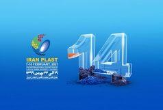 نخستین نمایشگاه مجازی ایران پلاست برگزار میشود