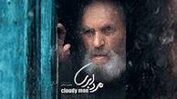 «مرد ابری» به جشنواره بوسان راه یافت