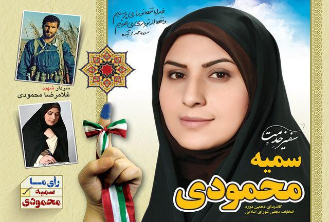 نماینده شهرضا در مجلس شورای اسلامی مشخص شد