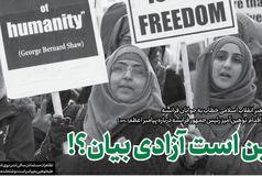 این است آزادی بیان؟!