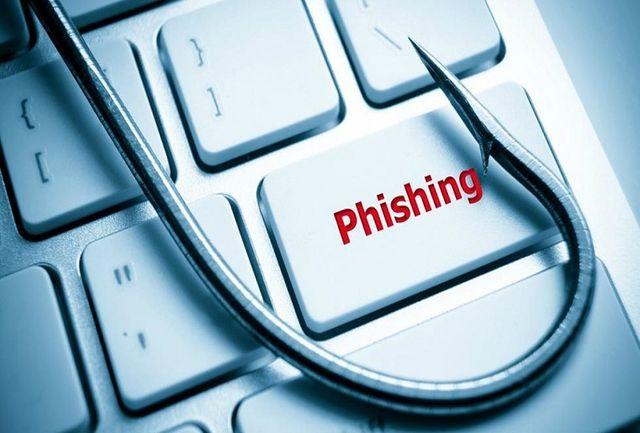 فیشینگ (phishing) ، ترفند کلاهبرداران اینترنتی برای سرقت اطلاعات حساس و مهم شهروندان