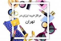 12 بازار خرید ارزان در تهران+آدرس