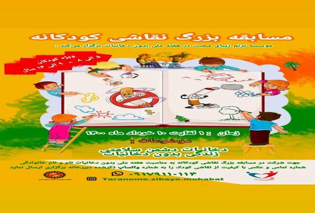 مسابقه بزرگ نقاشی کودکانه توسط موسسه ترنم زیبای محبت برگزار می شود