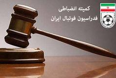صدور رای کمیته انضباطی درباره دیدار پرسپولیس و سپاهان