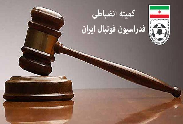 اعلام آرای انضباطی لیگ دسته اول فوتبال