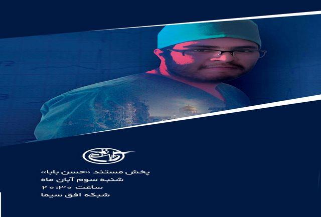 روایت گلوله باران آمبولانس نخستین شهید مدافع حرم جامعه پزشکی در گروه مستند روایت فتح