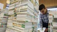 توزیع کتابهای درسی در مدارس، از ۲۰ شهریور