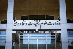 ۵ مؤسسه آموزش عالی غیردولتی غیرانتفاعی لغو مجوز شدند
