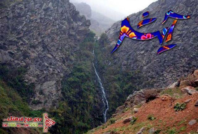 سفر به استان اردبیل با امواج رادیو فرهنگ