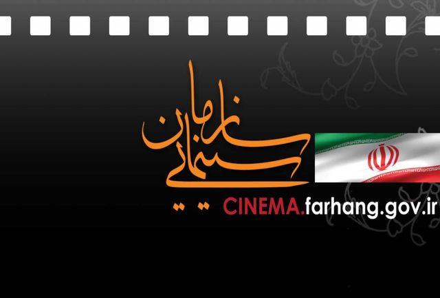 انتصاب اعضاء کمیته یکپارچه سازی و ارتقاء نظام تهیه کنندگی سینما