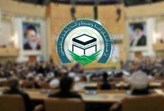 آغاز به کار کنفرانس بینالمللی وحدت اسلامی