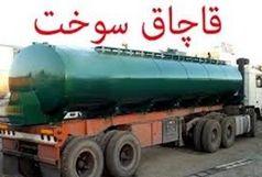 30 هزار لیتر گازوئیل قاچاق در بوئین زهرا کشف شد