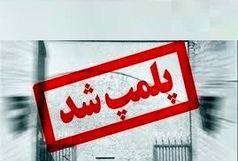 پلمپ آرایشگاه های مردانه متخلف در اصفهان