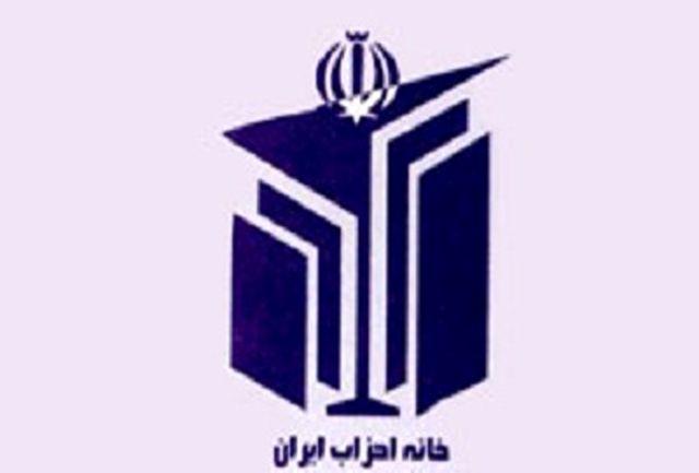 آخرین اصلاحات اساسنامه خانه احزاب