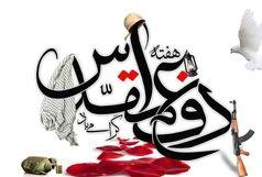 بیانیه سپاه انصارالمهدی(عج) استان زنجان به مناسبت  چهلمین سالگرد هفته دفاع مقدس