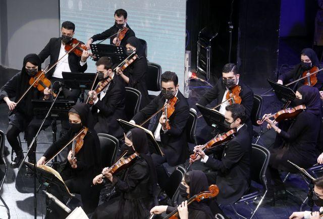 اجرای ارکستر سمفونیک تهران با ماسک و اجرای قطعه شب نیشابور در چهارمین روز جشنواره