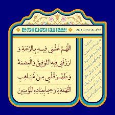دعای روز بیست و نهم ماه رمضان + تفسیر