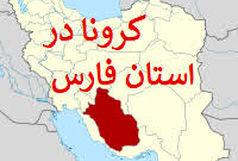 آخرین آمار مبتلایان به کرونا در استان فارس تا 17 تیر 99