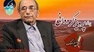 """پخش مستند """"پدر علم کویرشناسی ایران"""" در «مستند فرهنگ»"""