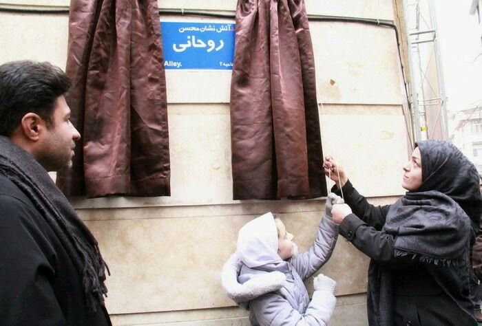 """یک معبر در منطقه 11 به نام شهید آتش نشان """"محسن روحانی""""  نامگذاری شد"""