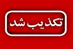 تکذیب خبر رسانه های ضد انقلاب در خصوص سه شهروند اهل سقز