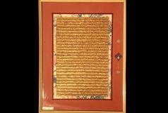 نگاهی به تابلو خطی حدیث شریف کساء در موزه آستان فاطمی