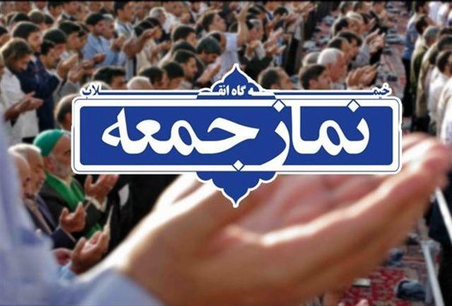 اقامه نمازجمعه فردا تنها در خوسف