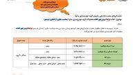 جزئیات فروش فوق العاده سایپا به مناسبت آزادسازی خرمشهر اعلام شد + جدول
