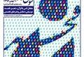 جشنواره فجر رشت موجب پیشرفت هنرجویان است