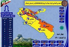 آخرین و جدیدترین آمار کرونایی استان ایلام تا 5 آبان 1400