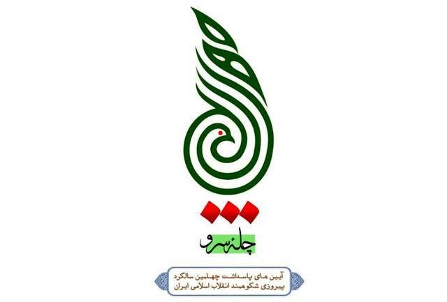 آیین رونمایی از پوستر فراخوان چهل مسجد شاخص کشور در قم برگزار می شود