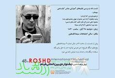 نمایش فیلمهای آموزشی عباس کیارستمی