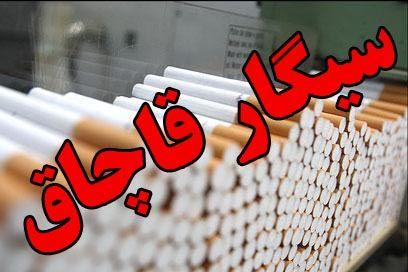 کشف 2 میلیون نخ سیگار قاچاق