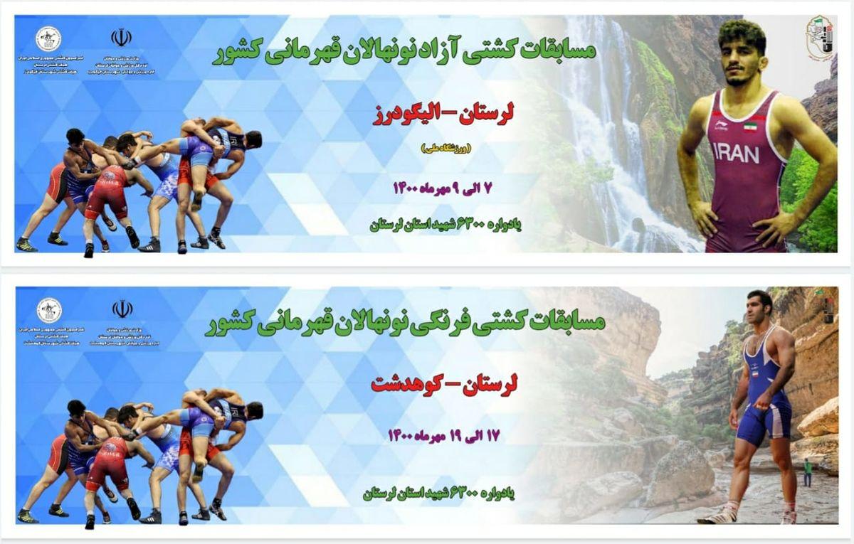 از بنر رسمی مسابقات با نام گرامیداشت 6300 شهید استان لرستان رونمایی شد