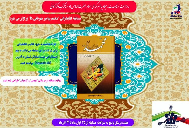 """مسابقه کتابخوانی """"محمد پیامبر مهربانی ها"""" برگزار می شود"""