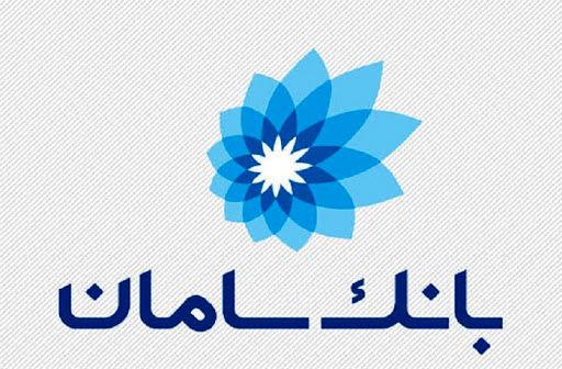 تامین مالی 2هزار میلیاردی بانک سامان برای حمایت از تولید ملی