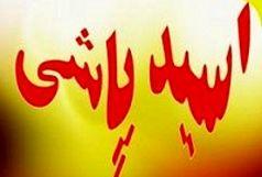 اسید پاشی به روی ماموران شهرداری