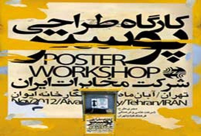 پذیرفته شدگان کارگاه طراحی پوستر مخابرات معرفی شدند