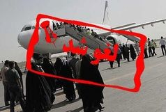 درگیری در فرودگاه شهر ایلام