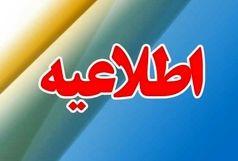 مدارس برخی از شهرستان ها  در آذربایجان شرقی فردا با تاخیر آغاز می شود